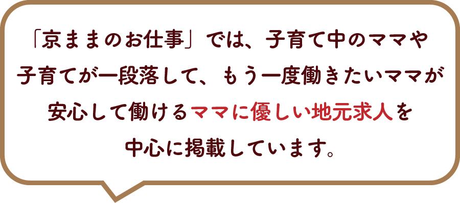 """京ままのお仕事では、子育て中のママや子育てが一段落して、もう一度働きたいママが安心して働ける""""ママに優しい求人""""を中心に掲載しています。"""